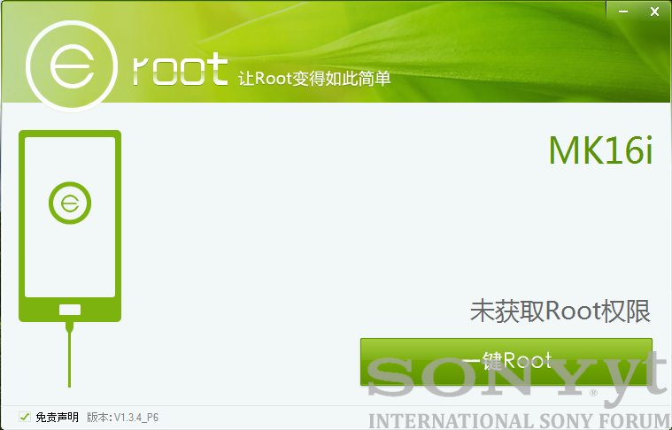 E-root2.png