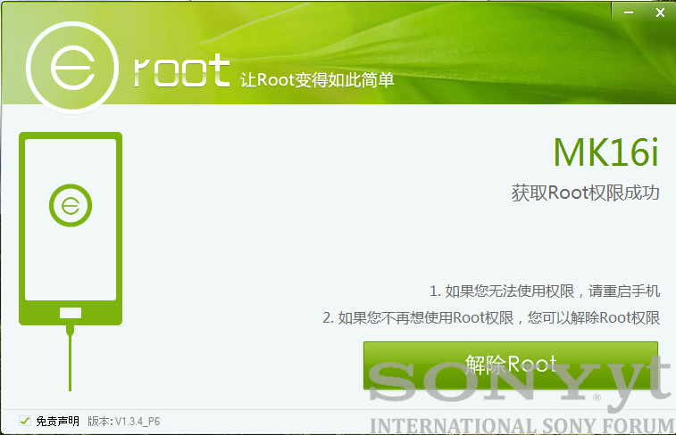 E-root4.png